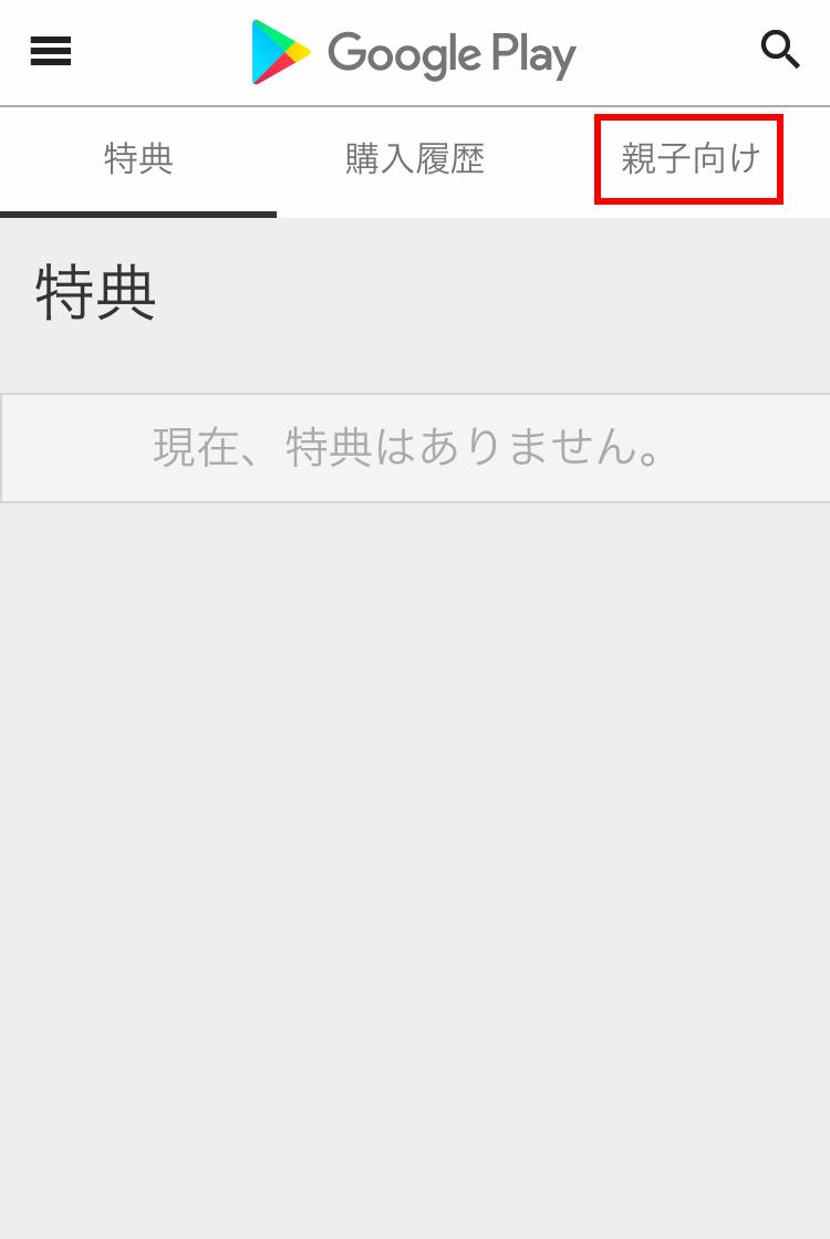Googleファミリーリンク Google Play画面