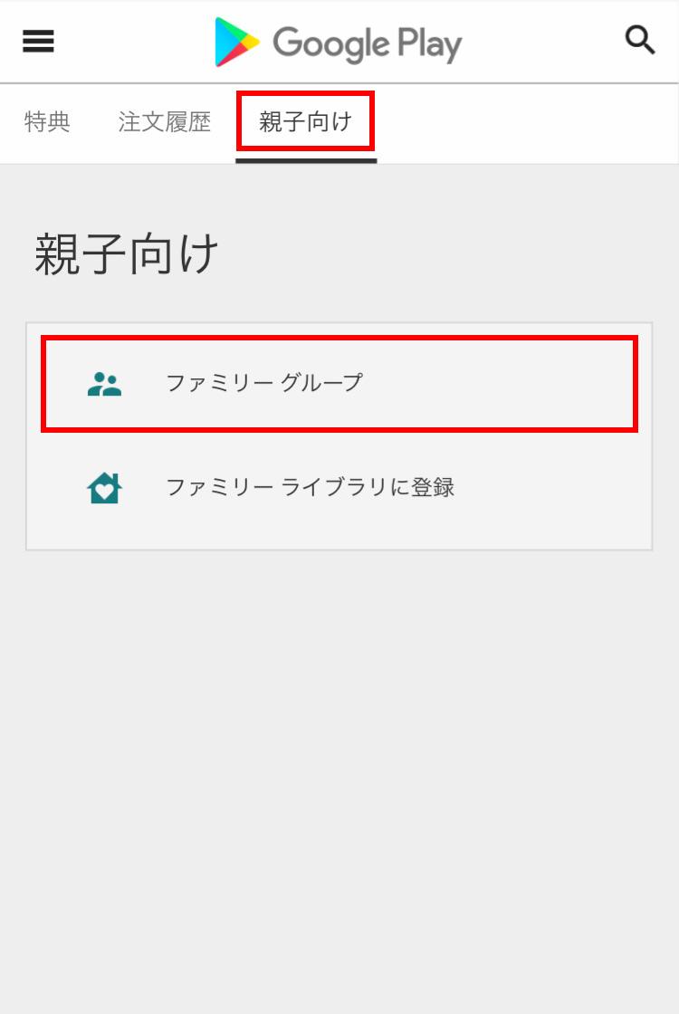 Googleファミリーリンク Google Playのアカウント画面で「親子向け>ファミリーグループ」をタップ