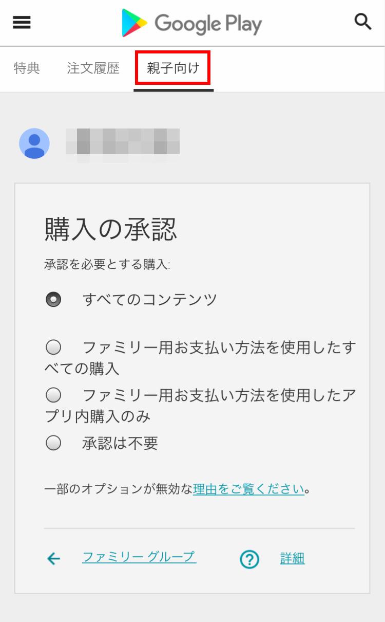 Googleファミリーリンク Google Play画面で子供のアプリの購入・ダウンロードの設定をする