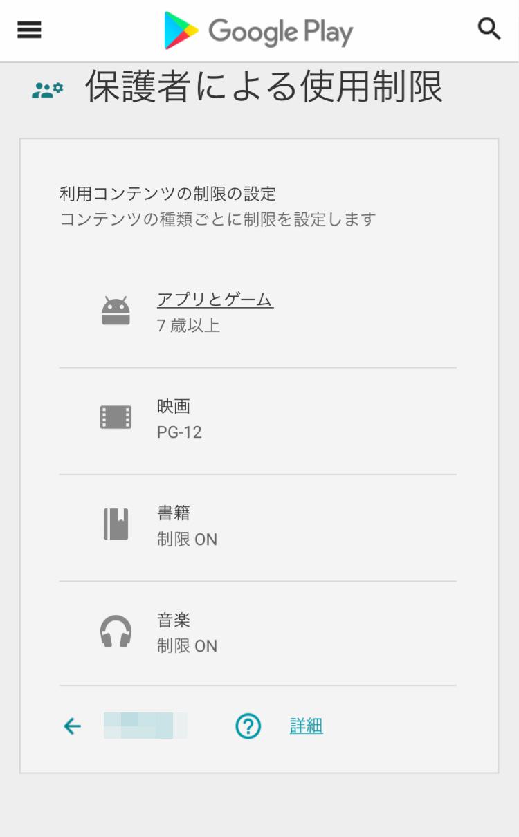 Googleファミリーリンク Google Play画面でアプリの年齢制限を設定する