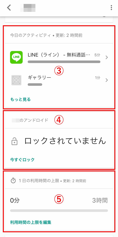 Googleファミリーリンク メイン画面(アクティビティ・ロック・1日の利用時間)