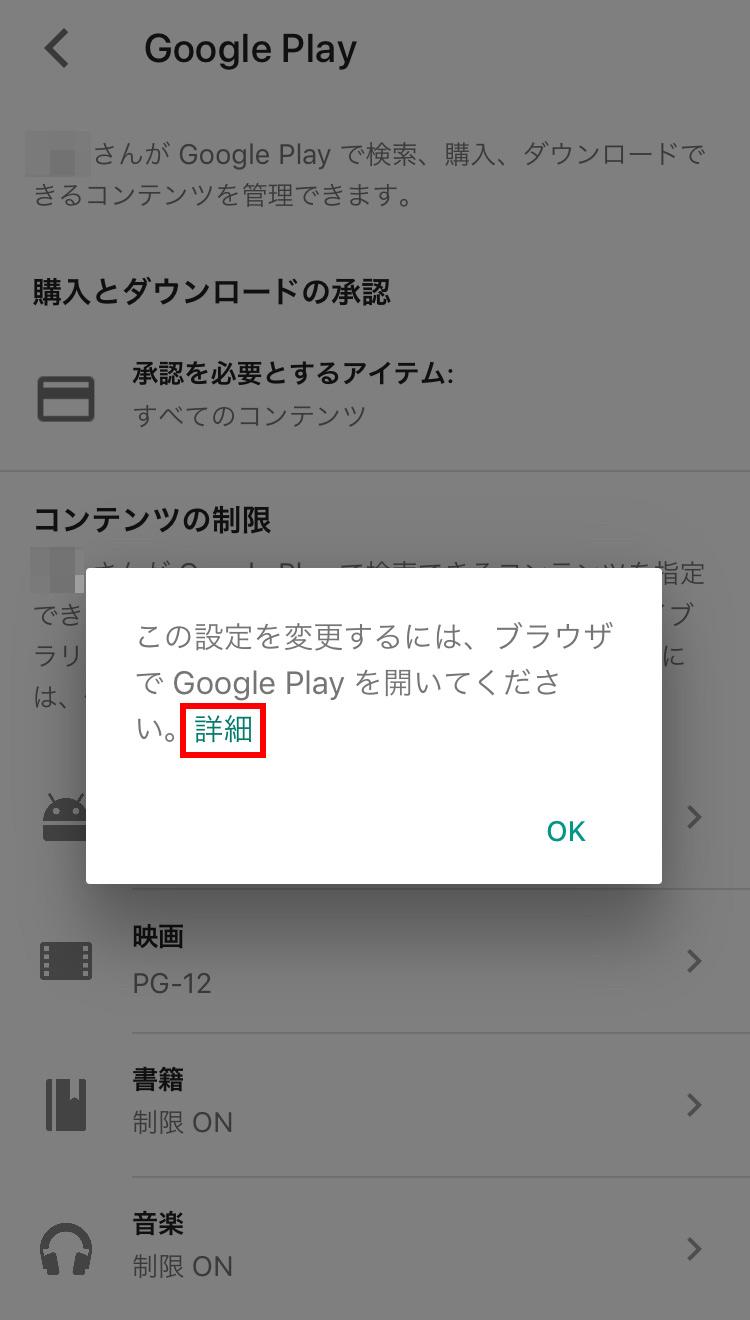 Googleファミリーリンク Google Playでアプリの購入・ダウンロード・使用制限を設定する