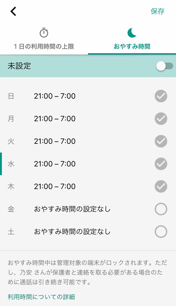 Googleファミリーリンク おやすみ時間を設定する