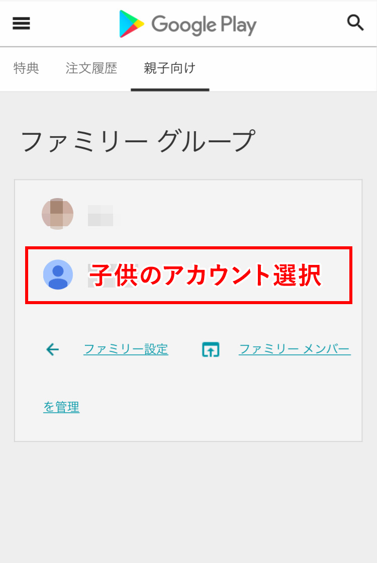Googleファミリーリンク Google Playのアカウント画面で、子供のアカウントを選択する