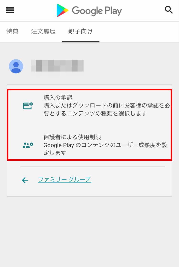 Googleファミリーリンク Google Playのアカウント画面で、アプリの購入制限や年齢制限を設定する