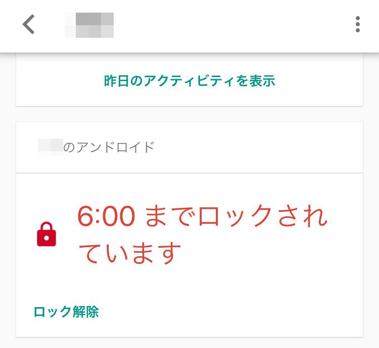 Googleファミリーリンクで子供のスマホをリモートでロックする