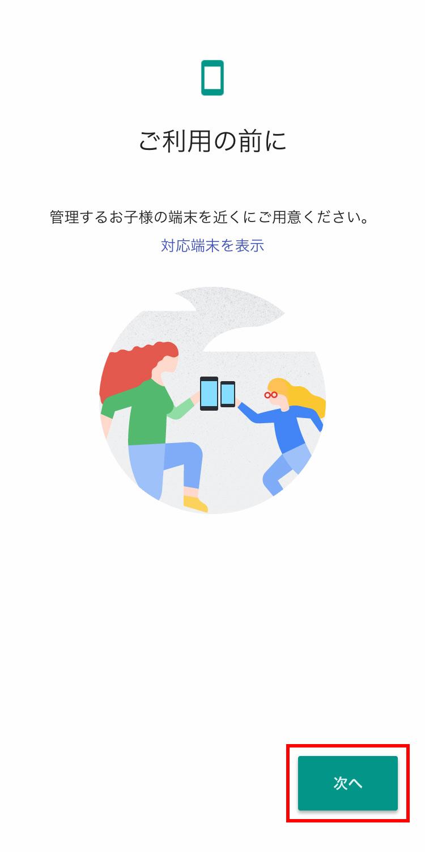 Googleファミリーリンク 親機の設定