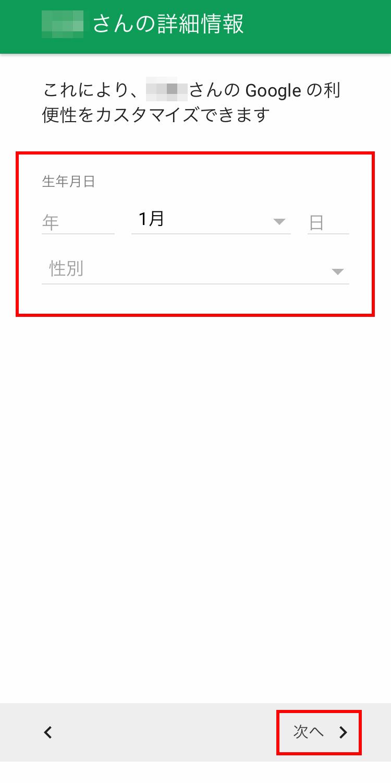 Googleファミリーリンク 親機で子供のgmailアカウント作成 子供の誕生日を入力する