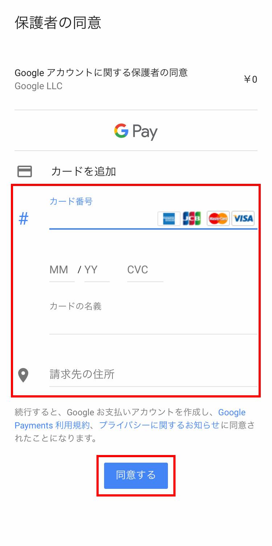 Googleファミリーリンク 親機で保護者のクレジットカード情報を入力する