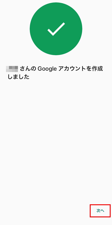 Googleファミリーリンク 親機で子供のgmailアカウント作成が完了