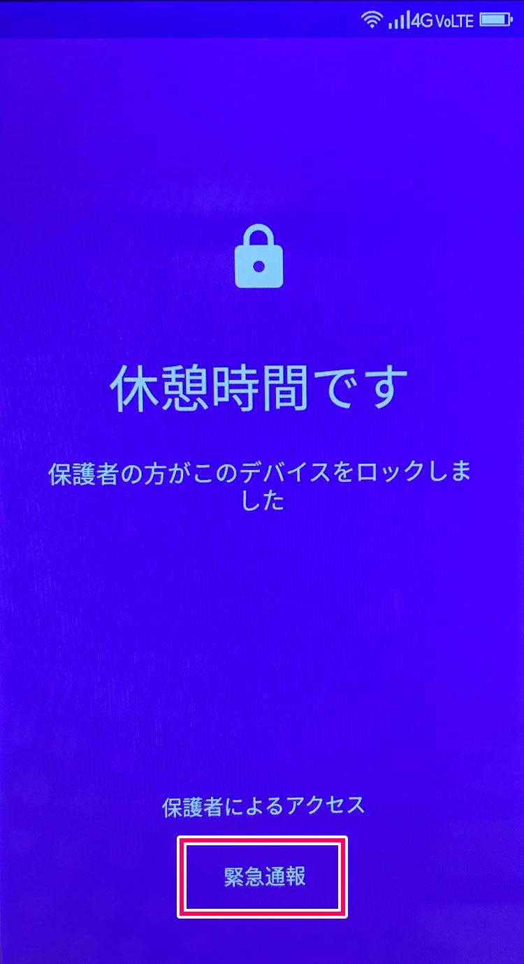 GoogleファミリーリンクでロックされたAndroid