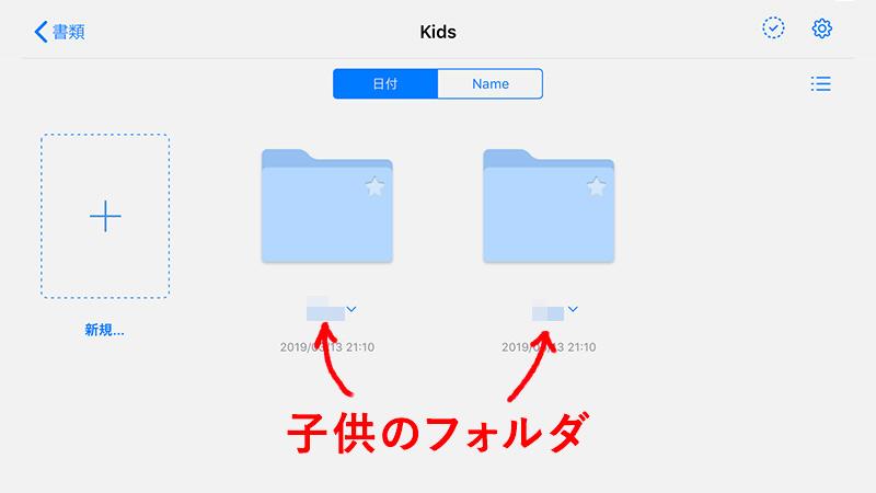 GoodNotes 5で子供用フォルダを作成する