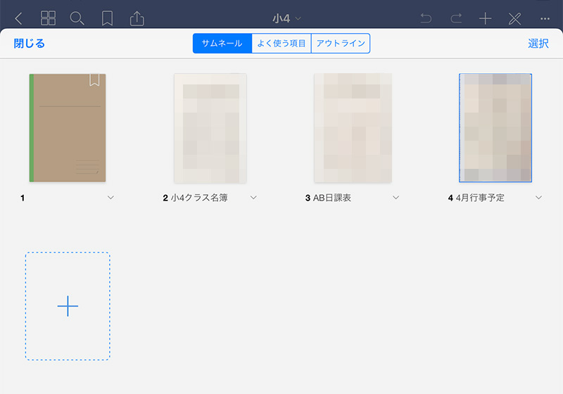 GoodNotes 5の子供用ノート一覧