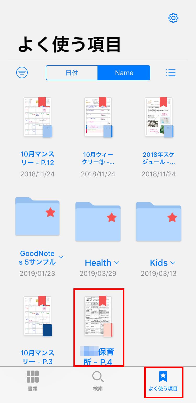 GoodNotes 5で学校のプリントを「よく使う項目」に登録する(iPhone)