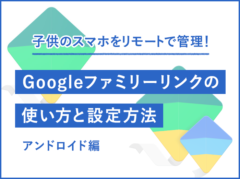 【無料アプリ】子供のスマホをガッチリ管理!Googleファミリーリンクの使い方と設定方法