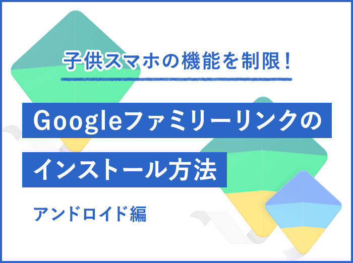 【無料アプリ】子供のスマホを機能制限するGoogleファミリーリンクのインストール方法