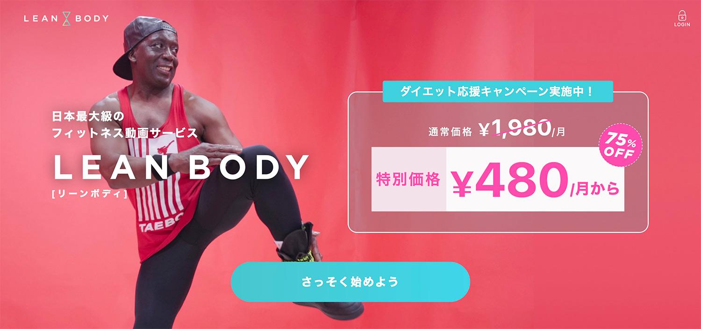自宅でできるオンラインフィットネス・オンラインヨガ「LEAN BODY(リーンボディ)」