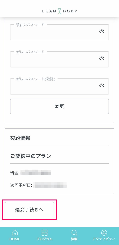 LEAN BODY(リーンボディ)iOSアプリでの解約・退会方法
