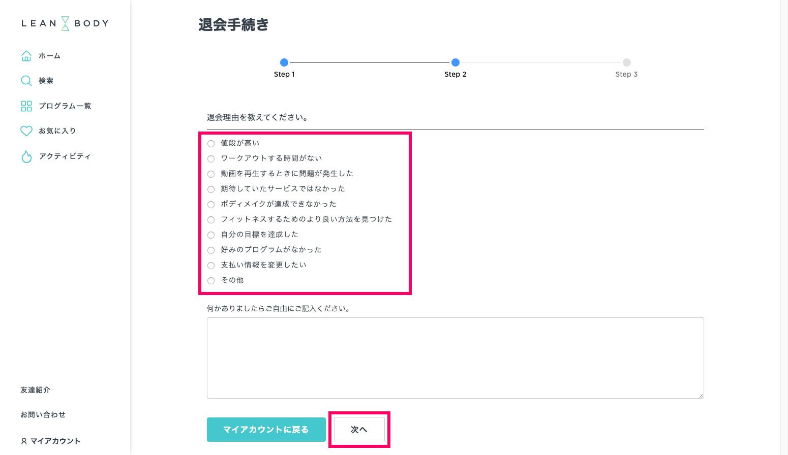 LEAN BODY 退会・解約方法