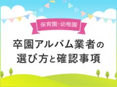 元卒アル委員が解説!卒園アルバム業者の選び方と発注前の確認事項