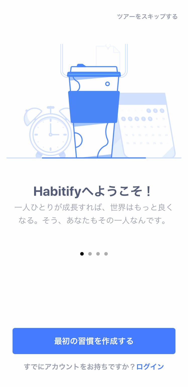 Habitify - 最初の画面