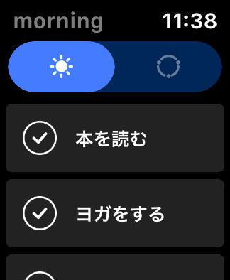 Habitify - Apple Watchで習慣を表示させる