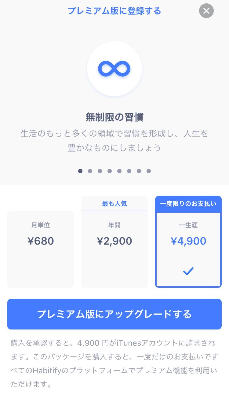 習慣化アプリ「Habitify」の料金体系