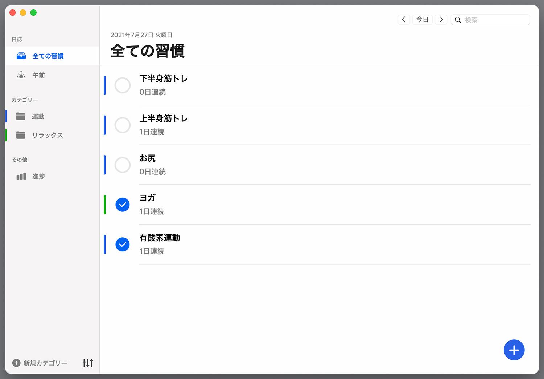 Habitify - Mac版のデザイン