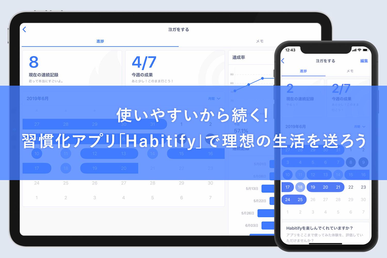 iPhone/iPad/Mac/Apple Watch/Androidで利用可能な習慣化アプリ「Habitify」で、習慣をトラッキングし、弱点を発見&改善して目標を達成しよう