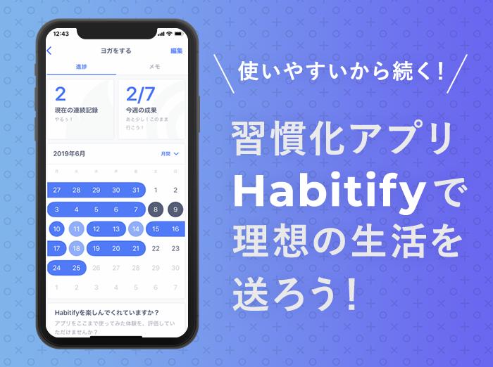使いやすいから続く!習慣化アプリ「Habitify」で理想の生活を送ろう【使用レビュー】