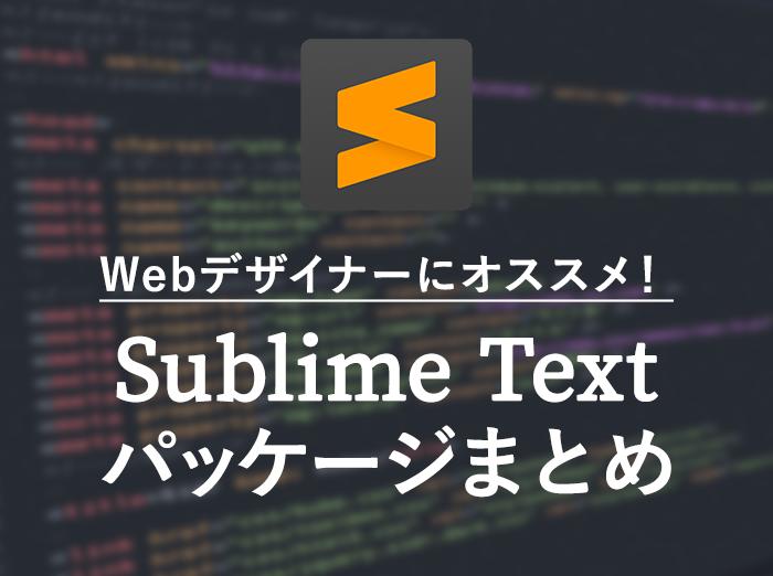 【Sublime Text】Webデザイナーに特にオススメの必須パッケージまとめ