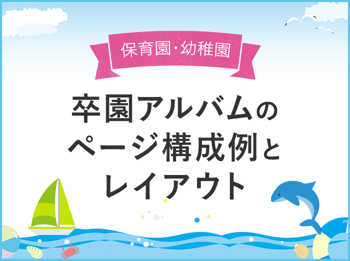 【見本あり!】卒園アルバムのページ構成例とレイアウトのアイディア