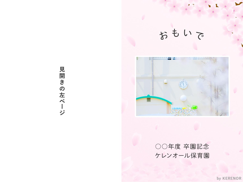 卒園アルバムの扉ページ