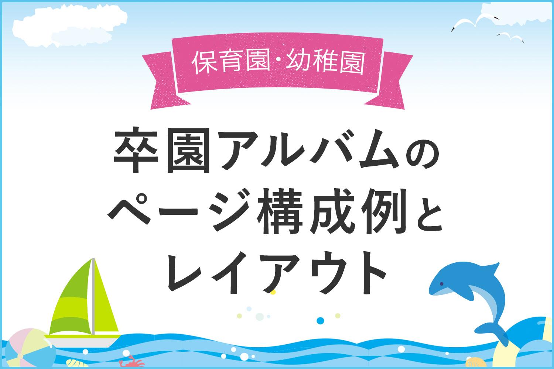 【見本あり】卒園アルバムのページ構成例とレイアウトのアイディア【コロナ対策】