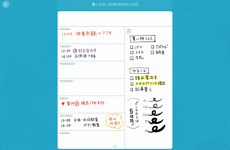 iPad手書きノートアプリ Penultimate