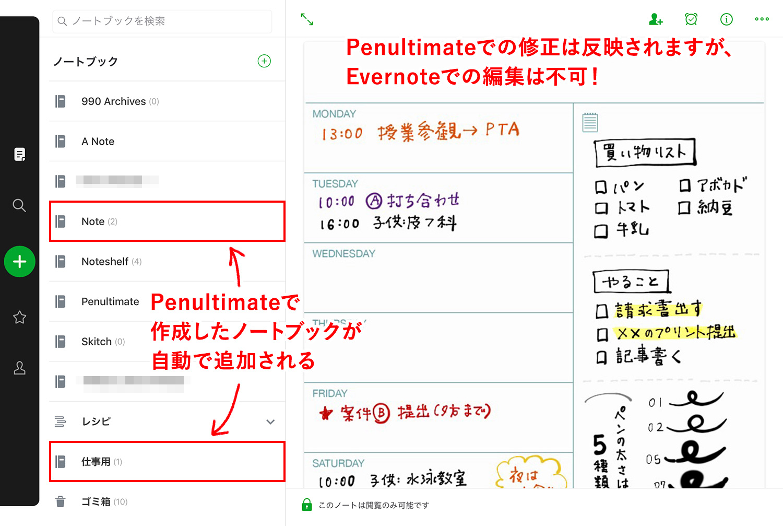 iPad手書きノートアプリ PenultimateとEvernoteの連携