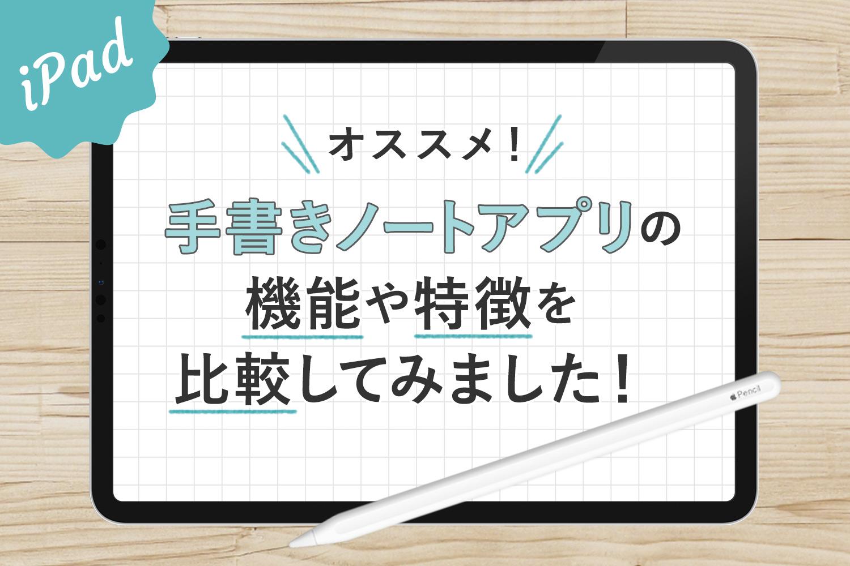 オススメのiPad手書きノートアプリを厳選!機能や特徴を比較してみました【画像あり】
