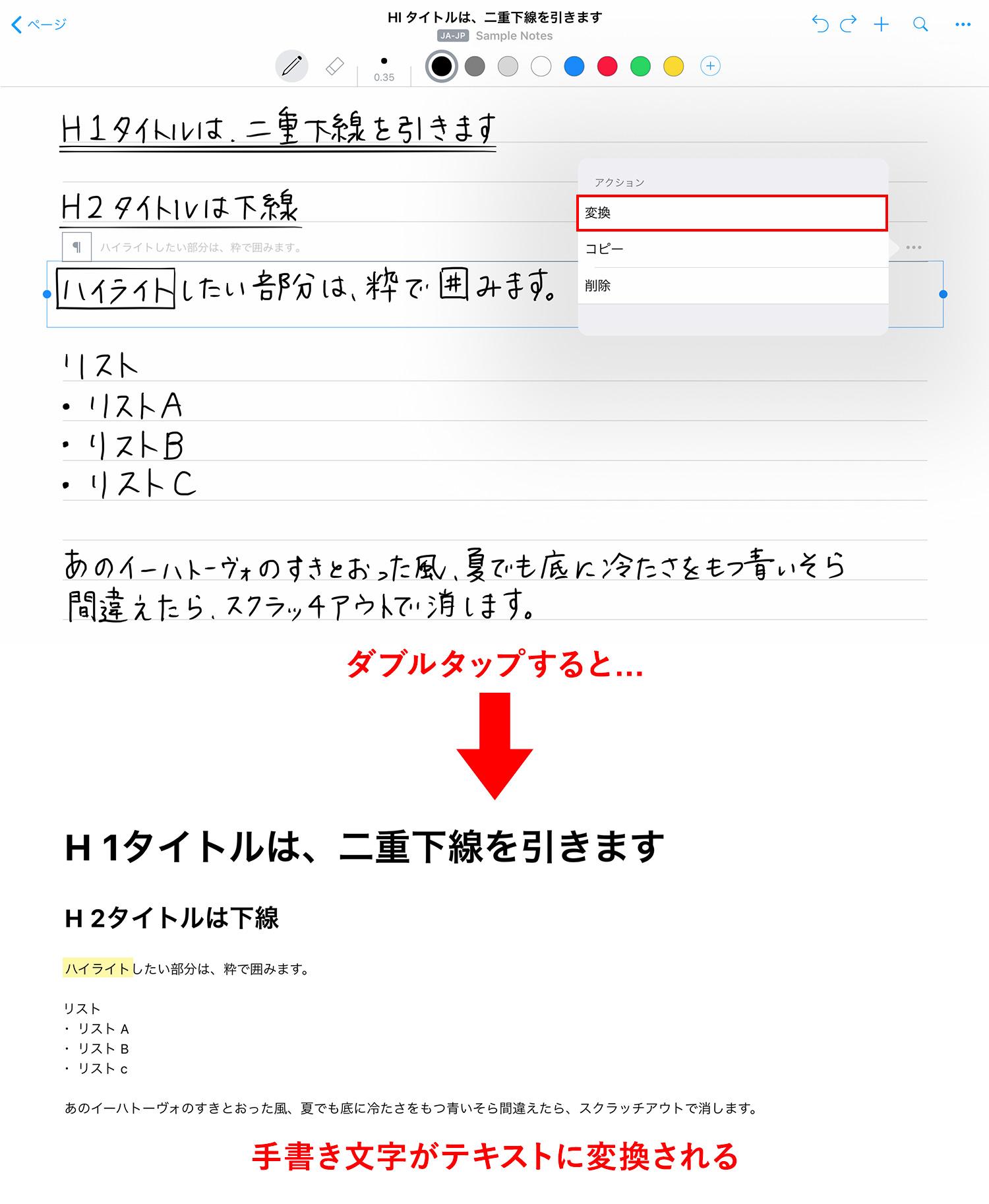 MyScript Nebo 手書き文字をテキストに変換する