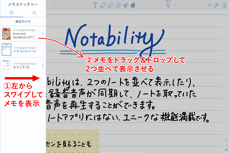 Notability ノートを2つ並べて表示する