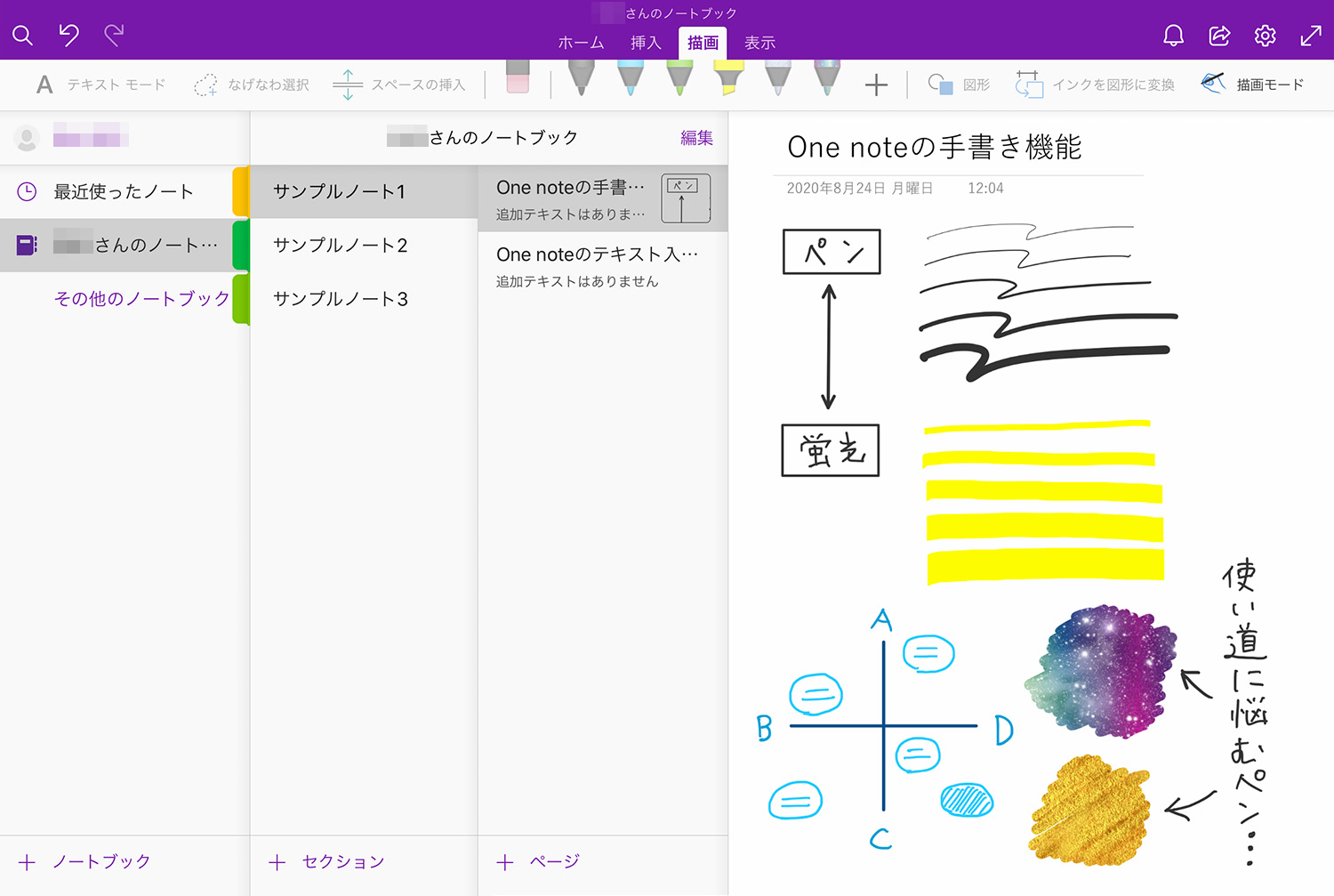 One note 手書きノートサンプル画像