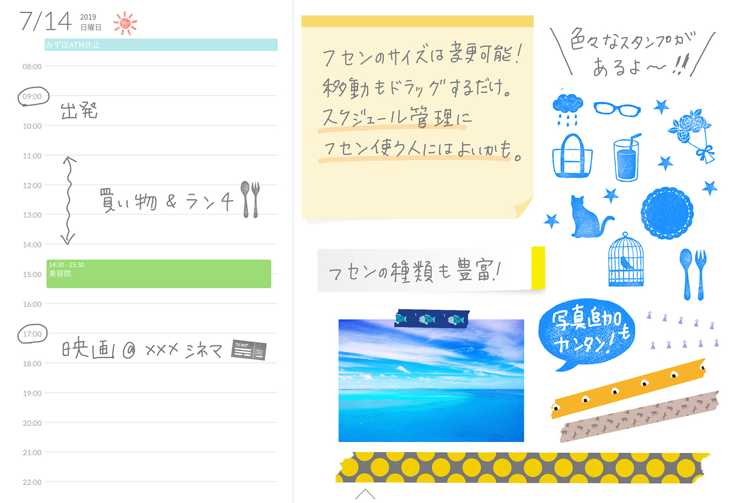 Planner for iPad デイリー(日)の記入例