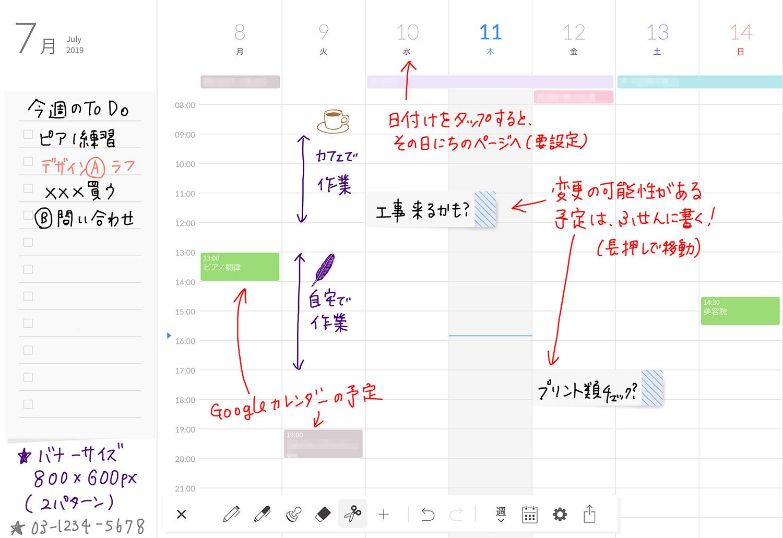 Planner for iPad ウィークリー(週・バーチカル)の記入例