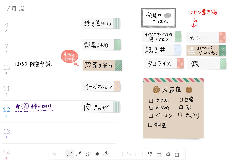 Planner for iPad ウィークリー(週レフト)の記入例