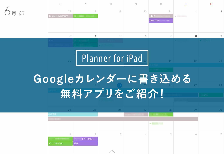 Planner for iPad Googleカレンダーに書き込める無料アプリをご紹介!