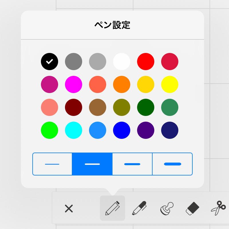 Planner for iPadのペン設定