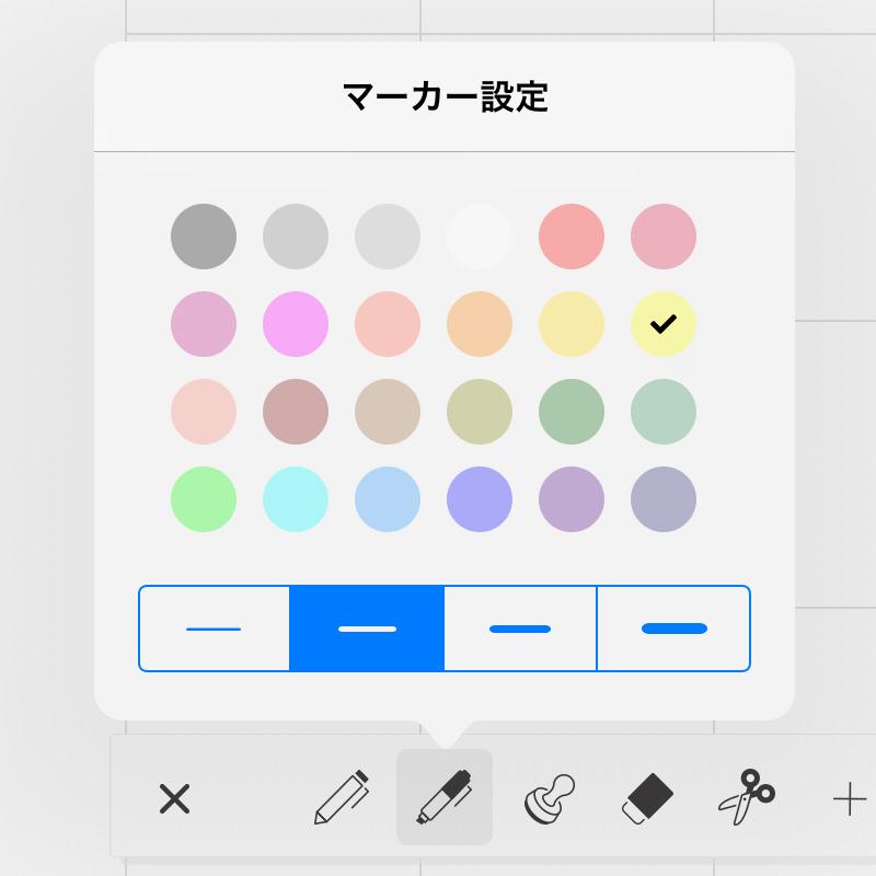 Planner for iPadのマーカー設定