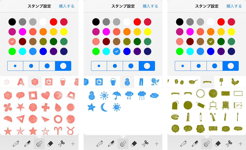 Planner for iPadのスタンプ設定