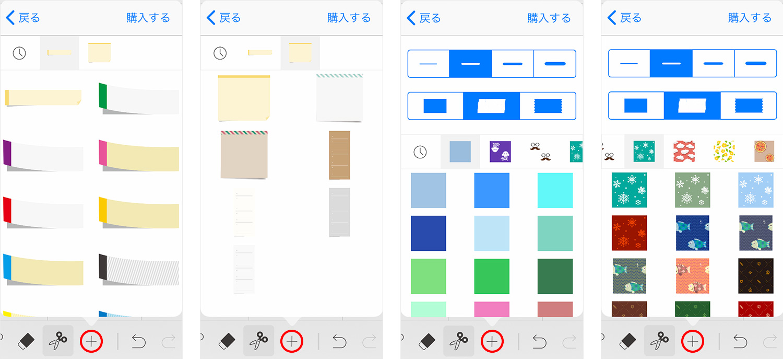 Planner for iPadの付箋やマスキングテープ
