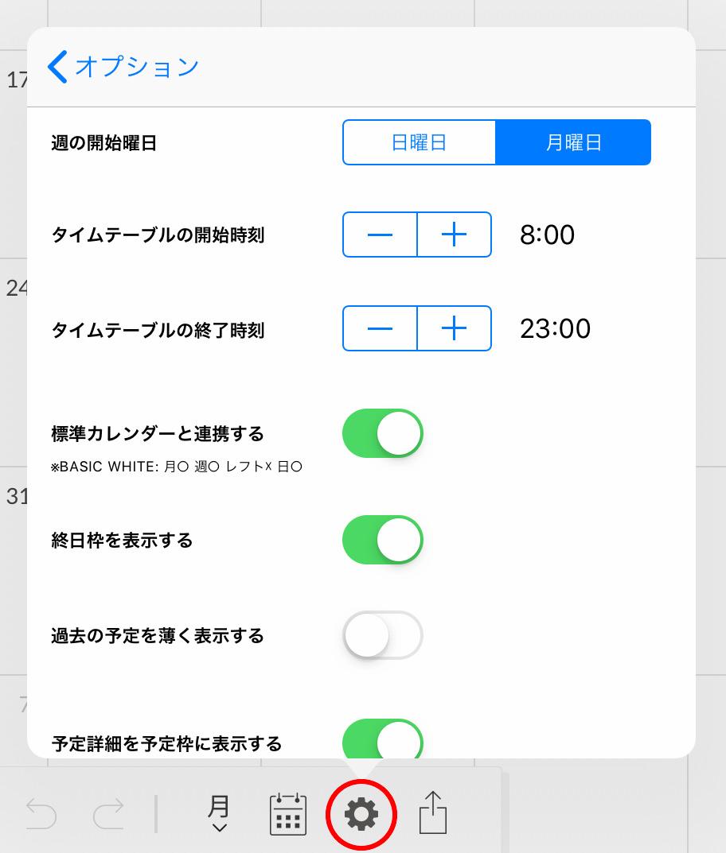 Planner for iPadのオプション設定