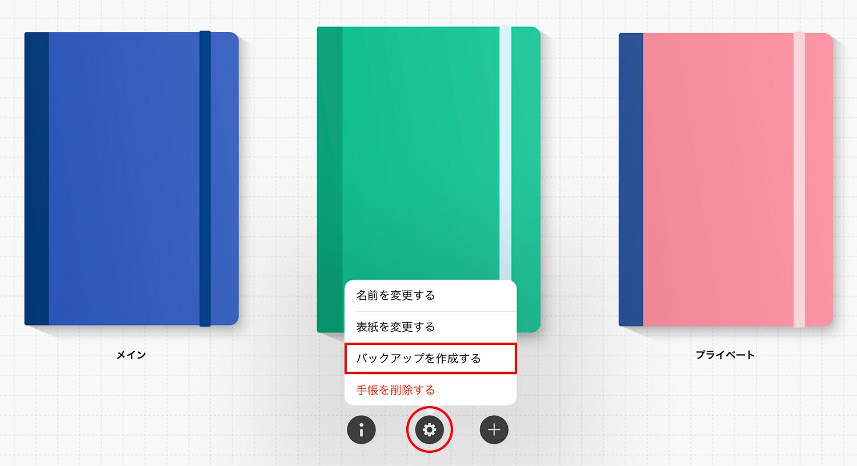 Planner for iPad 手帳をまるごと書き出す